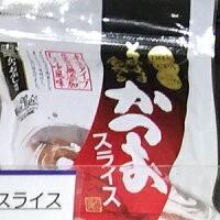 【枕崎産鰹】そのまま食べるかつおスライス 60g×...