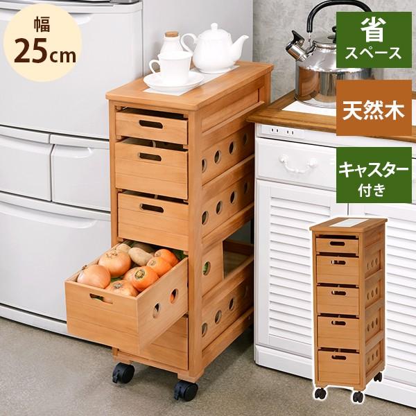 キッチン 収納 ストッカー 送料無料