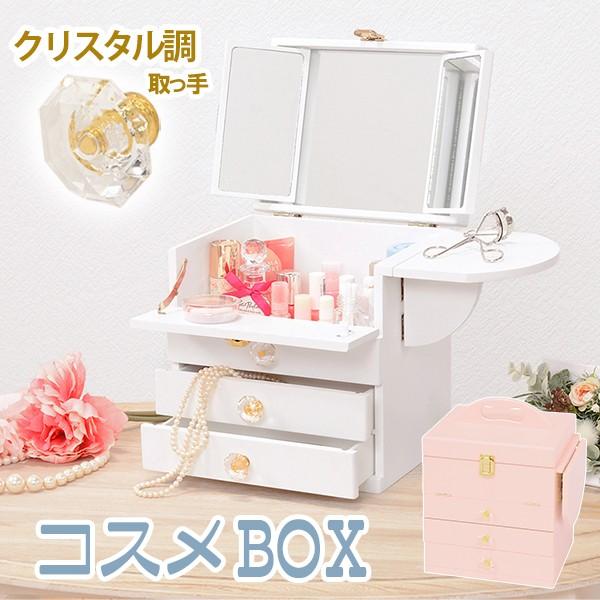 収納 収納家具 コスメボックス おすすめ 送料無料...