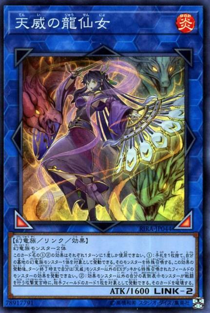 遊戯王カード 天威の龍仙女(スーパーレア) ライジング・ランペイジ(RIRA)