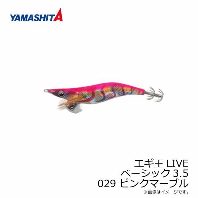 【クーポン有】 ヤマシタ エギ王 LIVE 3.5 029 ...