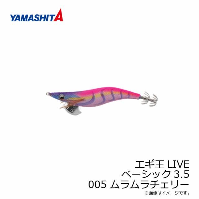 ヤマシタ エギ王 LIVE 3.5 005 ムラムラチェリー ...