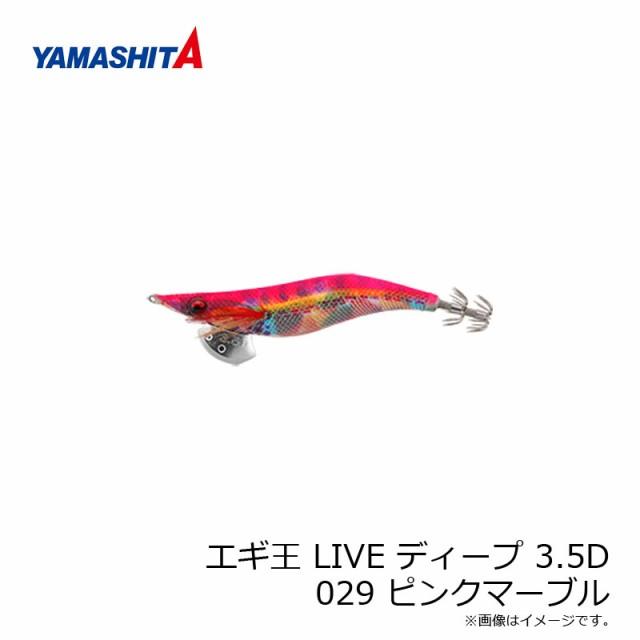 【クーポン有】 ヤマシタ エギ王 LIVE ディープ ...
