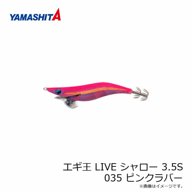 ヤマシタ エギ王 LIVE シャロー 3.5S 035 ピンク...