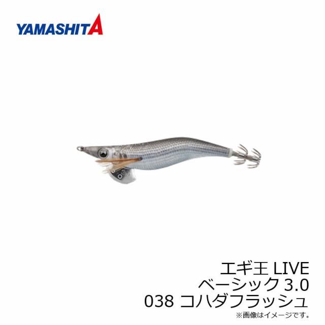 ヤマシタ エギ王 LIVE 3 038 コハダフラッシュ ナ...