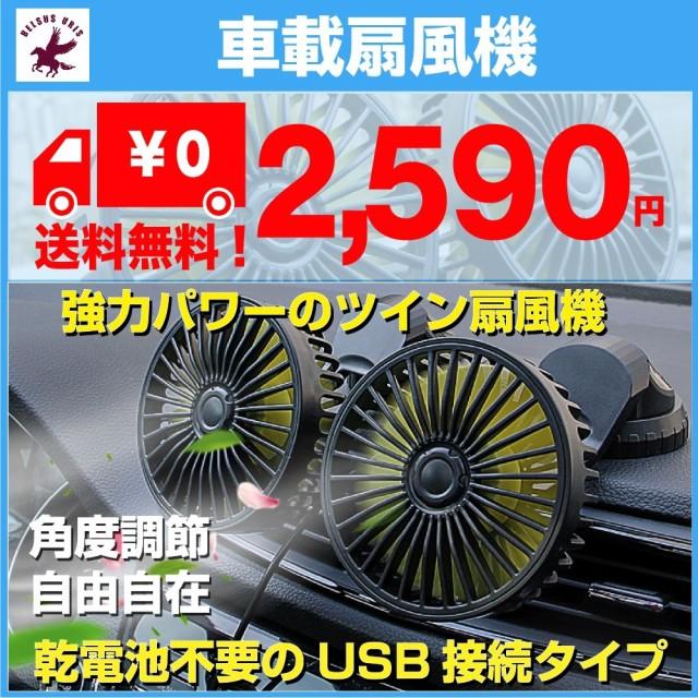 車載扇風機 USB式 風量調節 角度調節 360℃ ツイ...