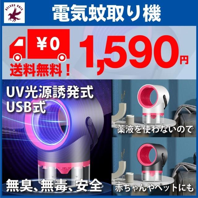 蚊取り機 電気 静音 USB式 UV光源誘発式 吸引式 ...