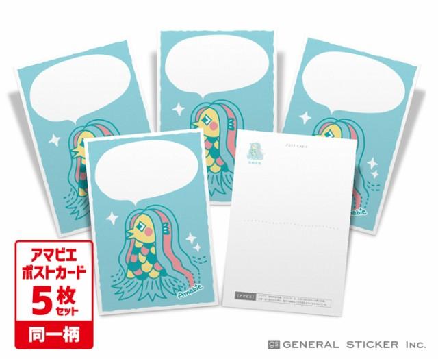 【5枚セット】 アマビエ ポストカード 01 妖怪 疫...