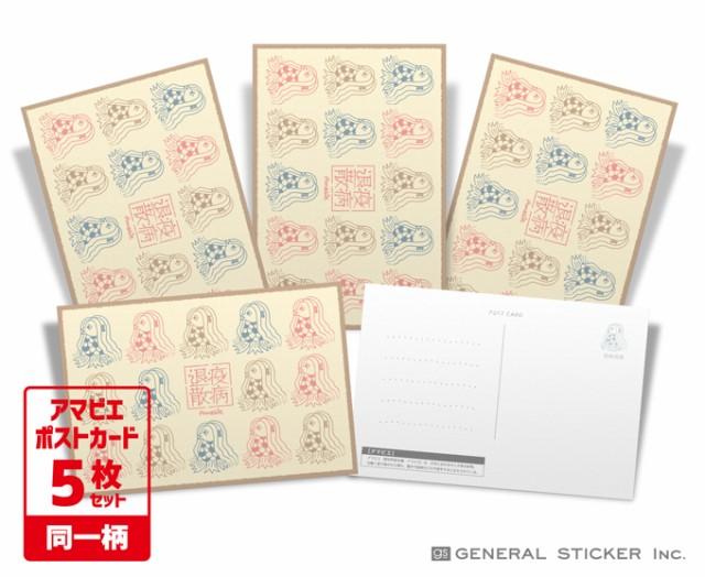 【5枚セット】 アマビエ ポストカード 02 妖怪 疫...