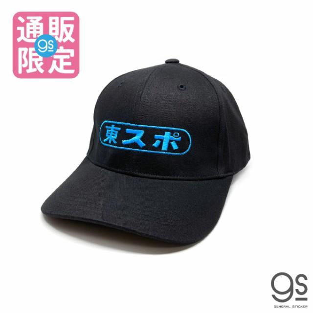 【ネット限定商品】東スポ 刺繍入り野球帽 ロゴ入...