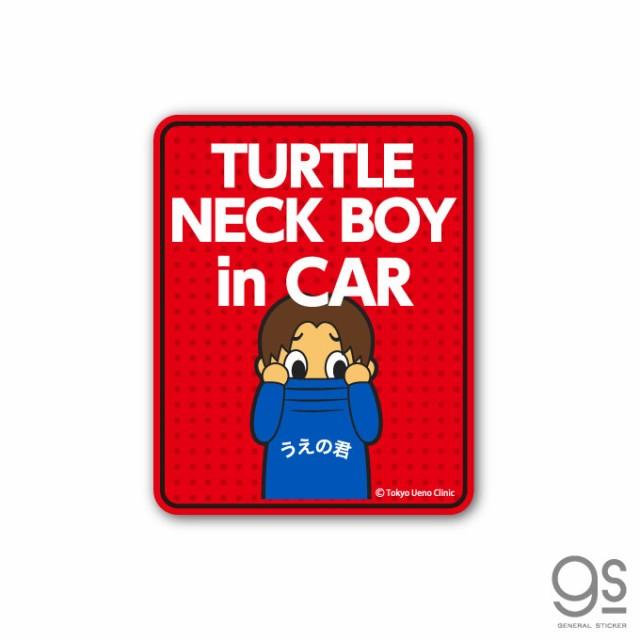 東京上野クリニック TURTLE NECK BOY in CAR 赤 ...