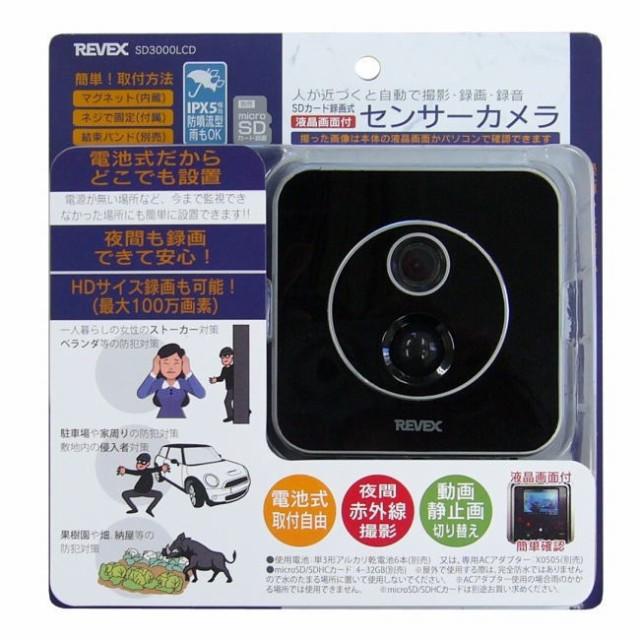 リーベックス SDカード録画式液晶画面付センサー...