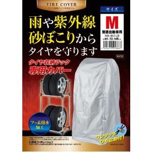 武田コーポレーション タイヤ収納ラック専用カバ...