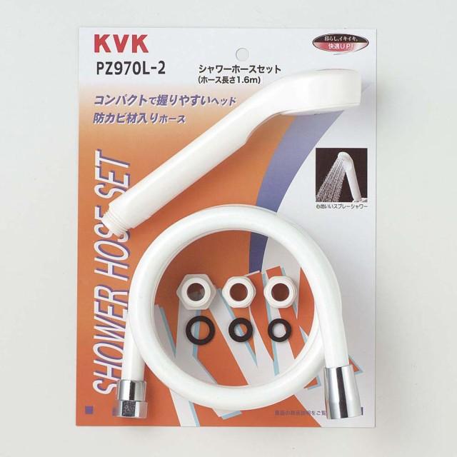 KVK シャワーホース&ASヘッドセット 白 PZ970L-2...