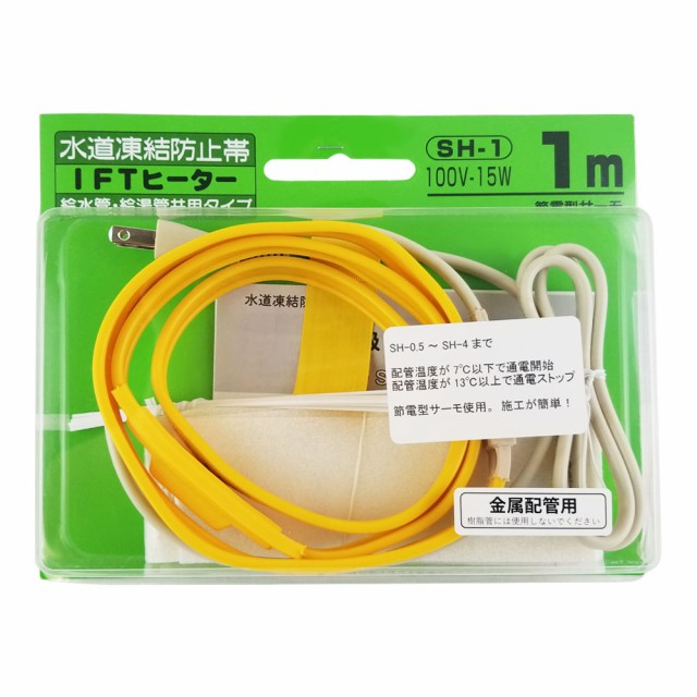 日本電熱 水道凍結防止帯 IFTヒーター 1m 金属管...