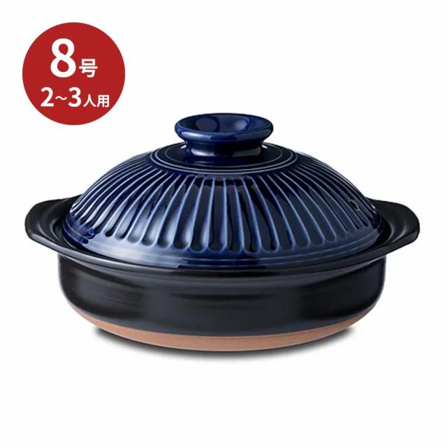 銀峯 菊花 8号鍋 瑠璃 土鍋 2〜3人用