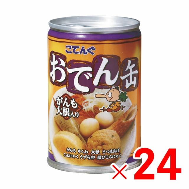 こてんぐ おでん缶 がんも大根 280g 7号缶  ×24...