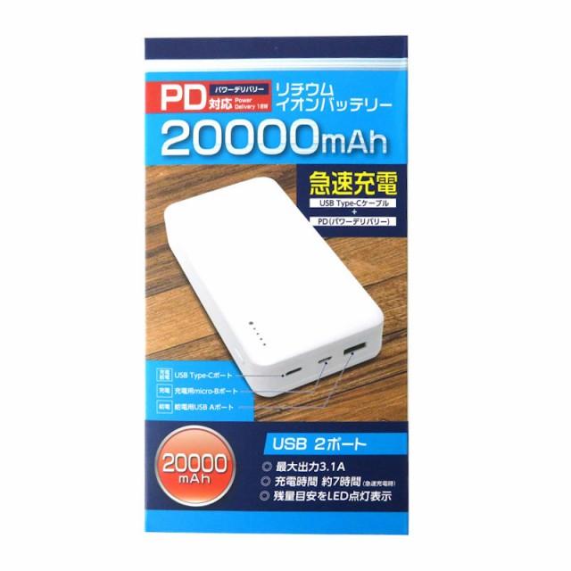 パワーデリバリー対応リチウムバッテリー 20000mA...