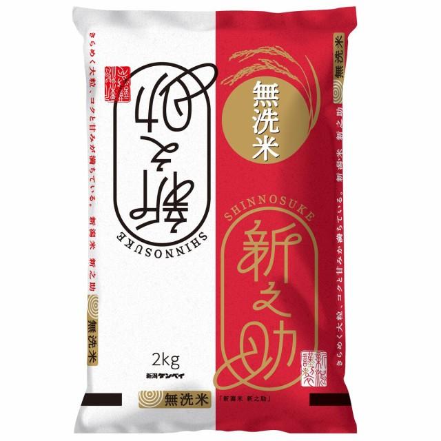 新潟県産 新之助 無洗米 2kg 【令和3年産】 ○12...