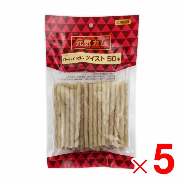 犬用ローハイドガム ツイスト 50本入 ×5パック ...
