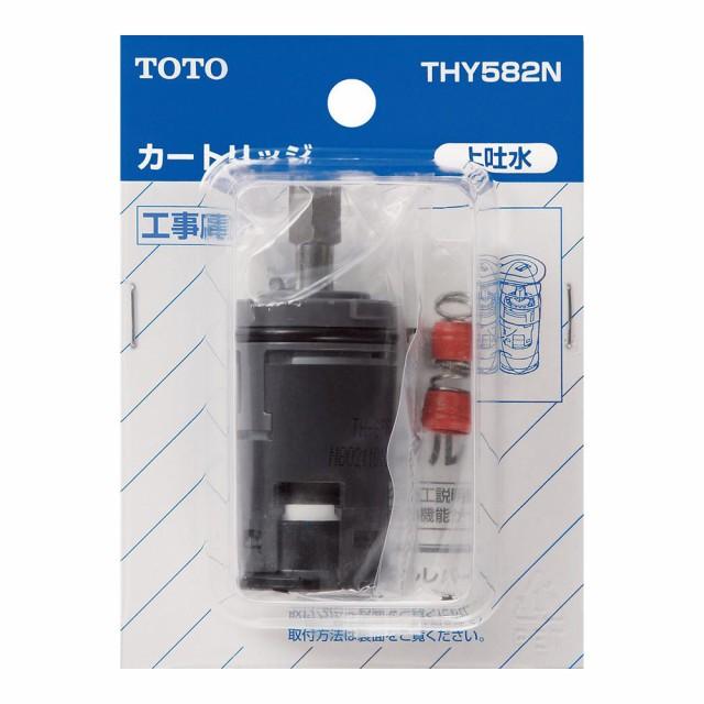 THY582N TOTO 水栓金具補修パーツ カートリッジ ...