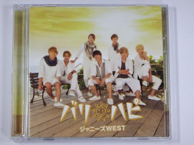 ジャニーズWEST CD バリ ハピ 初回盤B(CD+DVD)