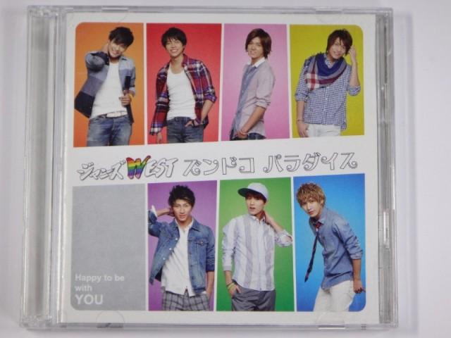 ジャニーズWEST CD ズンドコパラダイス 初回盤B(...