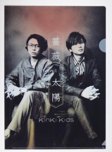 KinKi Kids クリアファイル 薔薇と太陽 通常盤 購...