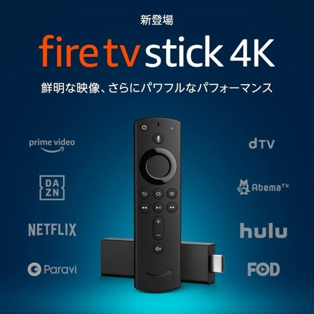 新登場 Fire TV Stick 4K - Alexa対応音声認識リ...