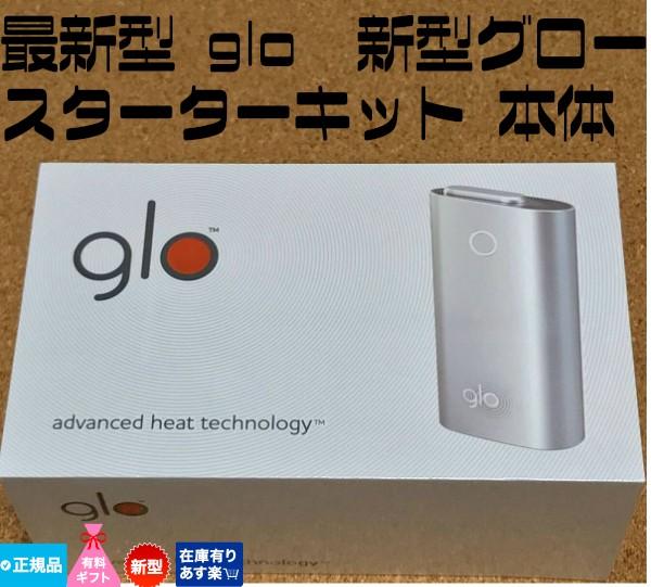 【新品未開封】 【正規品】 【バージョンアップ仕様】最新型 glo  新型グロー・スターターキット 本体 電子たばこ | グロー 電子タバコ