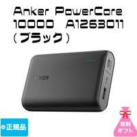 Anker PowerCore 10000 A1263011 (ブラック) | (1...