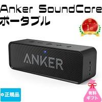Anker SoundCore ポータブル Bluetooth 4.0 スピ...