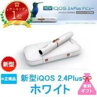 【新品】【未開封】 【正規品】 新型 iQOS 2.4plus アイコス プラス 本体キット ホワイト WHITE 白 | あいこす 新型アイコス 電子タバコ