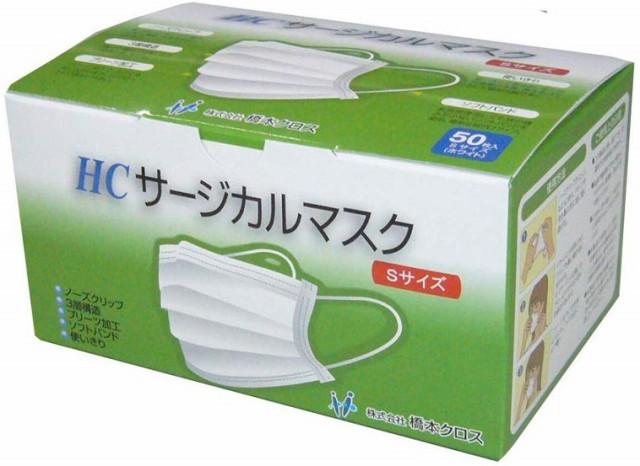 HC サージカルマスク Sサイズ カラーホワイト 1箱...