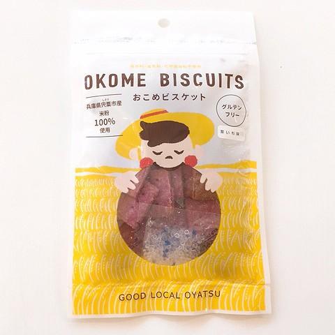 【Wowma!限定】【訳あり】おこめビスケット 紫芋...