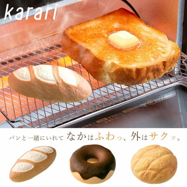 karari スチームマジック フランスパン ドーナツ メロンパン 便利グッズ カラリ パン トースト トースター スチーム 食パン おいしい