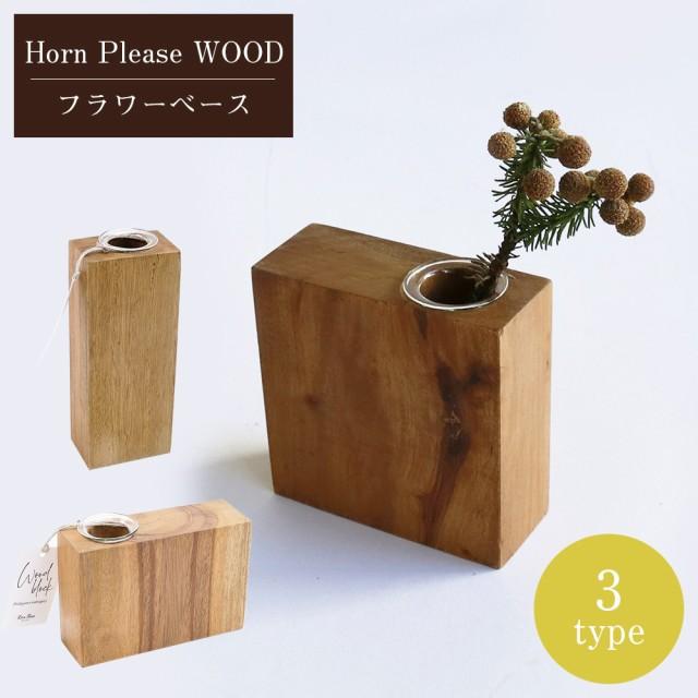 Horn Please WOOD フラワーベース キューブ W/GLA...