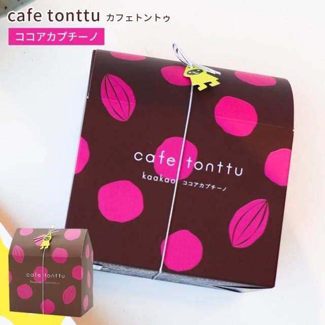 【即日発送】cafe tonttu カフェトントゥ ココア...