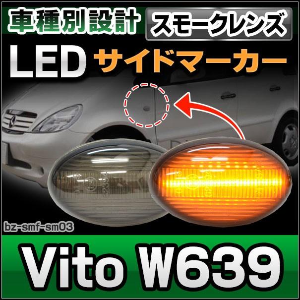 ll-bz-smf-sm03 スモークレンズ Vito W639 LEDサ...