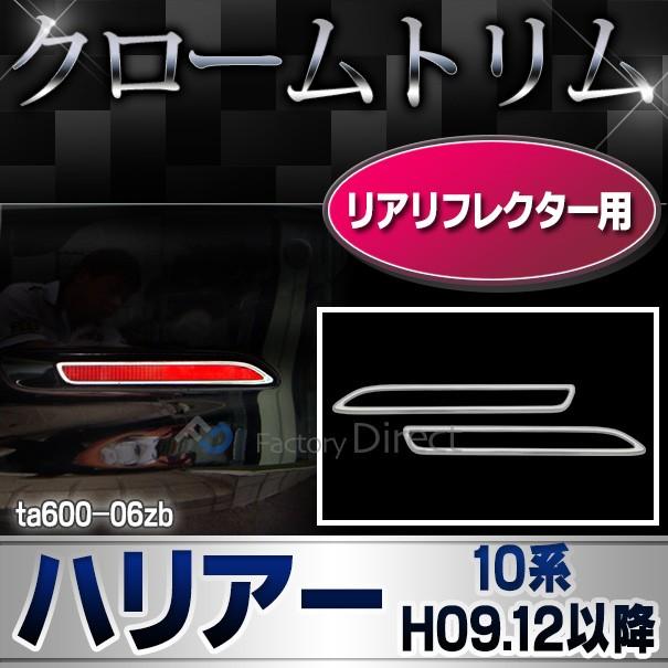 ri-ta600-06 リアリフレクター用 HARRIER ハリア...