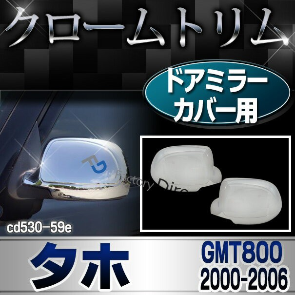 ri-cd530-59e ドアミラーカバー用 Chevrolet Taho...