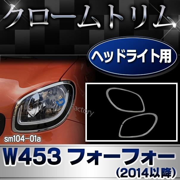 ri-sm104-01a ヘッドライト用 W453 Smart Forfour...