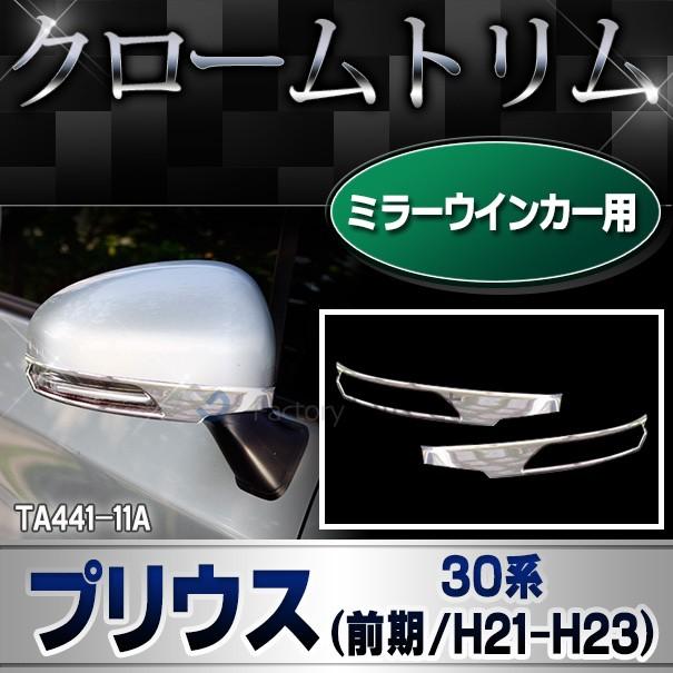 RI-TA441-11A ミラーウィンカー用 Prius プリウス...