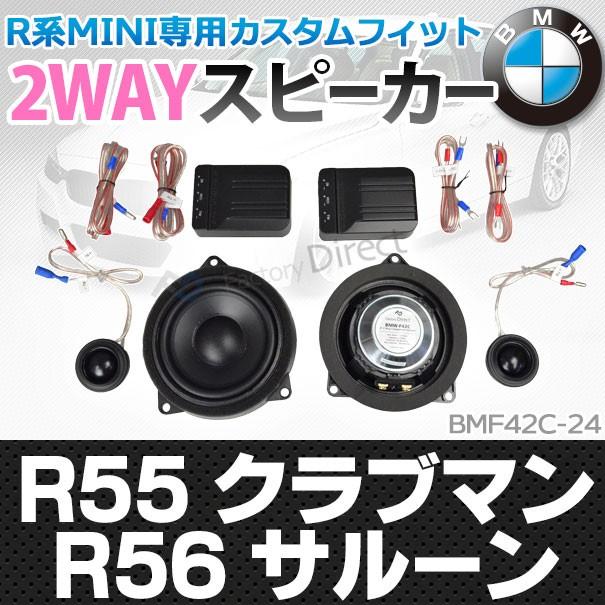【BMW MINIスピーカー】fd-bm42c24 MINI R55 クラ...
