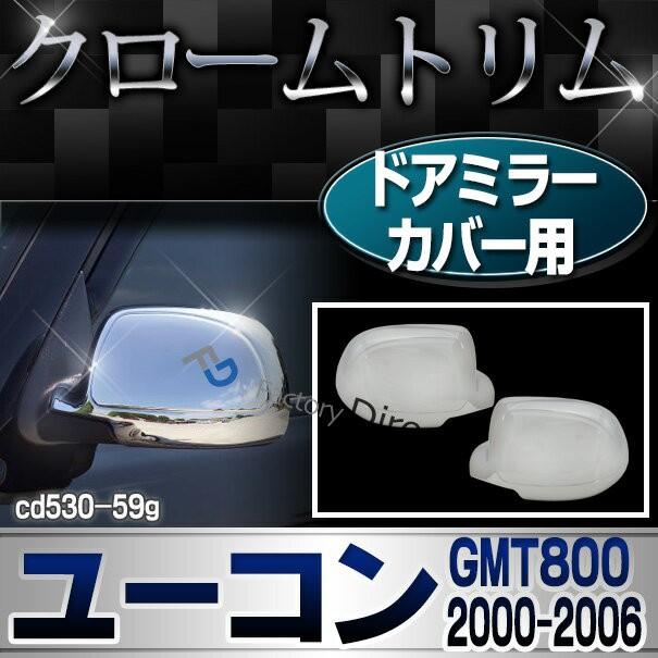 ri-cd530-59g ドアミラーカバー用 GMC Yukon ユー...
