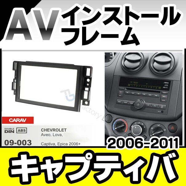 ca-gm09-003a AV インストール キット  2DIN GM ...