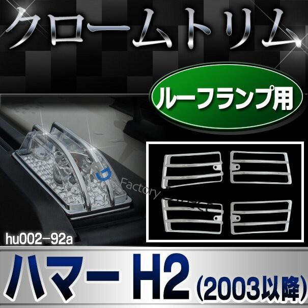 ri-hu002-92a ルーフランプカバー用 HUMMER ハマ...