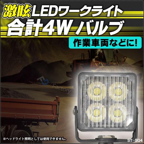 ST-SQ4 1Wx4=4W LED ストロボワークライト 作業灯...