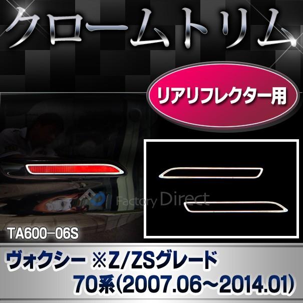 ri-ta600-06S リアリフレクター用  VOXY ヴォクシ...