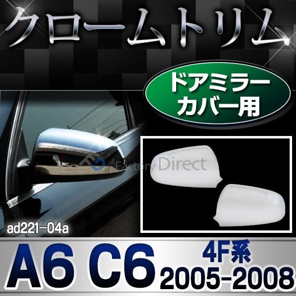 ri-ad221-04(212-05) ドアミラーカバー用 A6 C6(4...